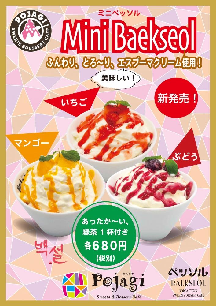 エスプーマクリームを使った新食感の「ミニペッソル」新発売!