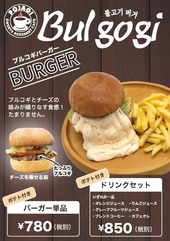 ソウルで大人気の「プルコギバーガー」新発売!
